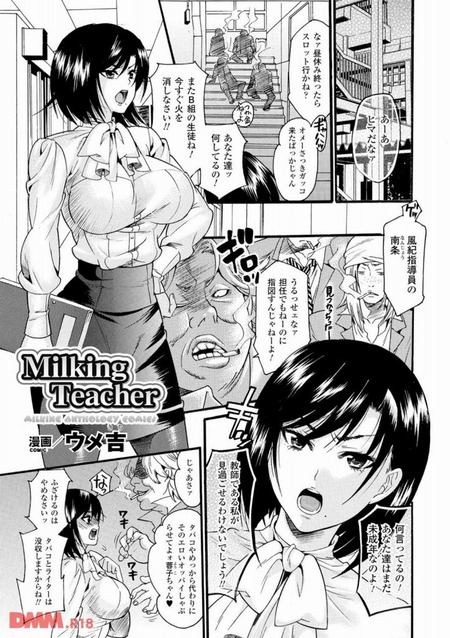[ウメ吉] Milking Teacher