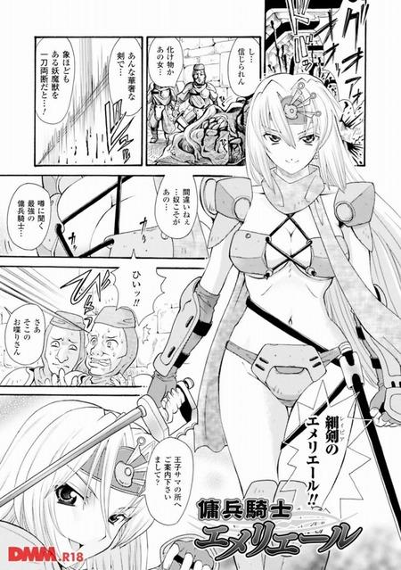 [山井逆太郎] 傭兵騎士エメリェール
