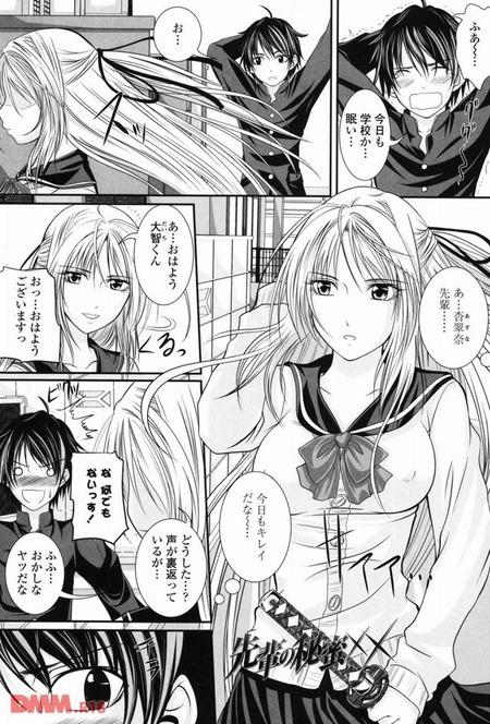 [アーセナル] 先輩の秘密