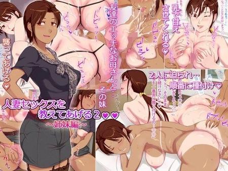 人妻セックスを教えてあげる2〜姉妹編〜