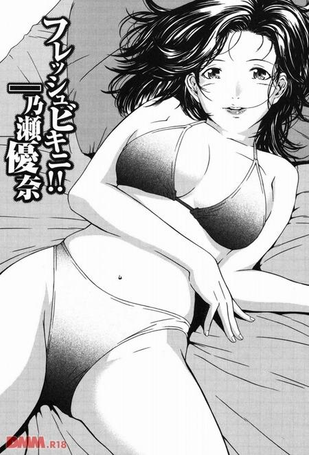 [天野雨乃] フレッシュビキニ!!一乃瀬優奈