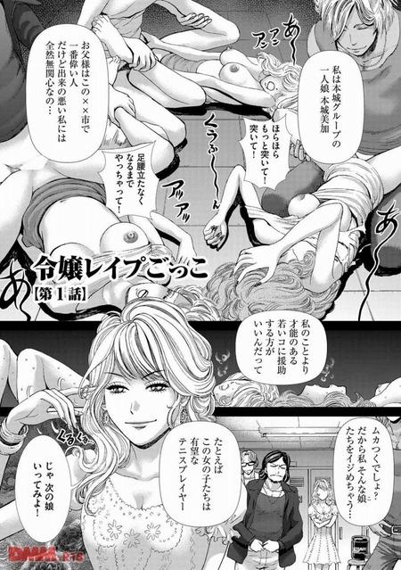 [ぺるそな] 令嬢レイプごっこ 第1話