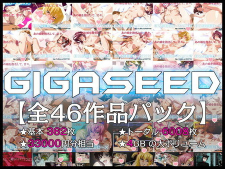 【95%OFF】GIGASEED【DMM限定】