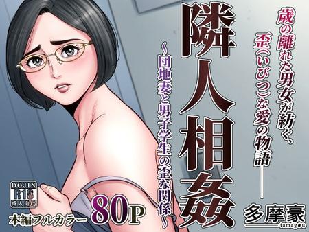 隣人相姦〜団地妻と男子学生の歪な関係〜