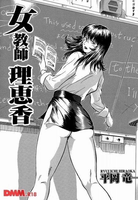 [平岡竜一] 女教師理恵香 第1話 妄想