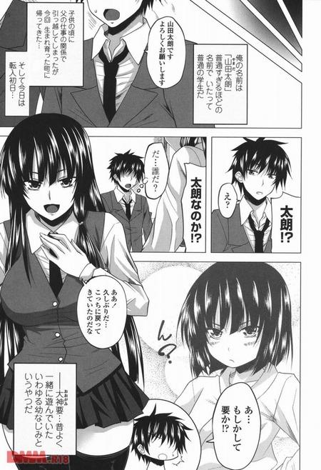 [アーセナル] Love relation 第1話