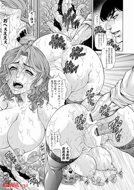 [飛野俊之] 偽典 生贄夫人 艶奴 第23話