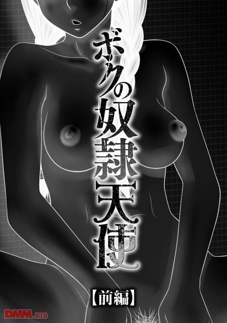 [伊駒一平] ボクの奴隷天使 前編