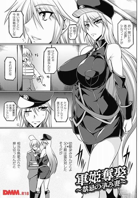 [寒天] 軍姫奪取 禁忌の孕み妻