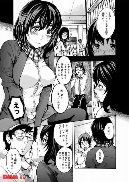 [子門竜士郎] せっくすてぃーちゃー 第1話