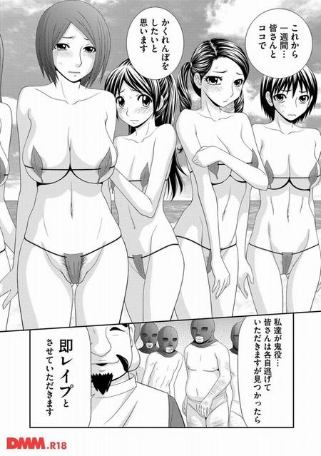 [伊駒一平] オトナのかくれんぼ 第1話