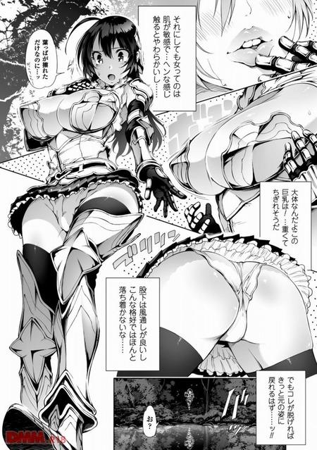 [144] ローパークエスト そしてボテ腹へ…