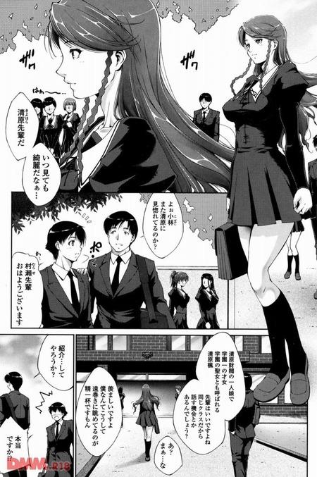 [東磨樹] お嬢様の密事