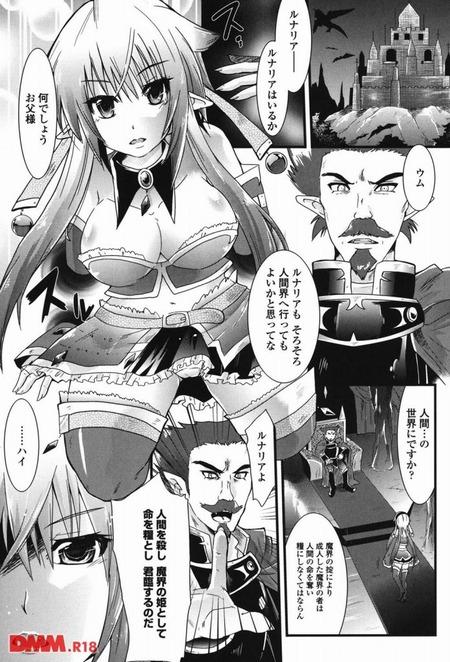 [蒼津ウミヒト] キュリアス・プリンセス