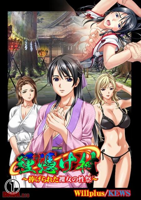 [KEWS Will Plus] 種憑け村〜捧げられた裸女の性祭〜 1