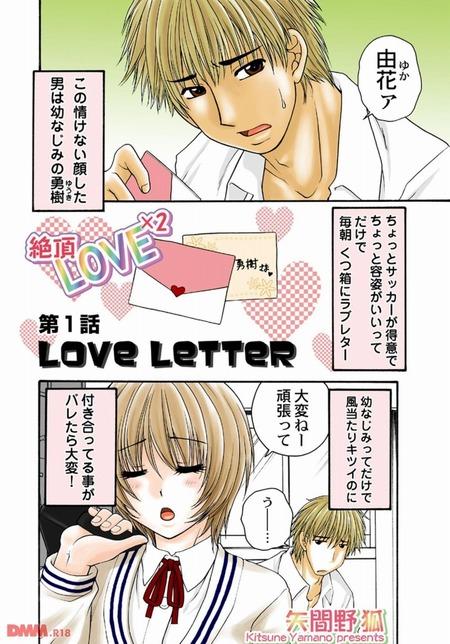[矢間野狐] 絶頂LOVE×2 第1話 LOVE LETTER