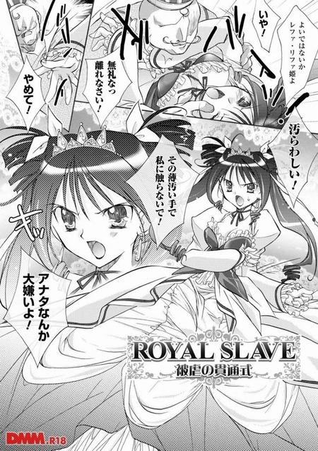 [はにぃ] ROYAL SLAVE 被虐の貫通式
