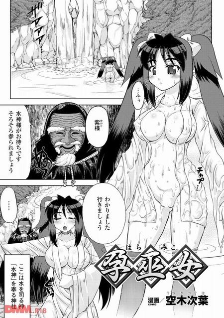 [空木次葉] 孕巫女