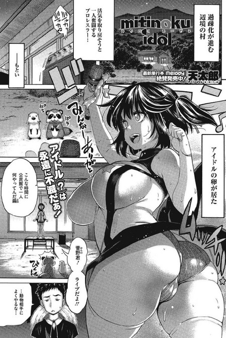 mitinoku idol
