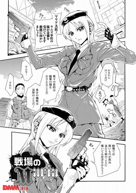 [トキサナ] 戦場のマリア