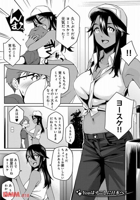[ゆりかわ] Youはナニしに日本へ?