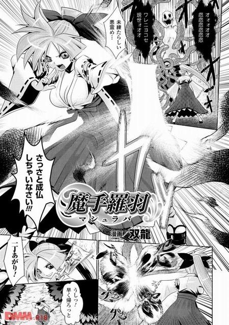 [双龍] 魔手羅羽 -マシュラバ-