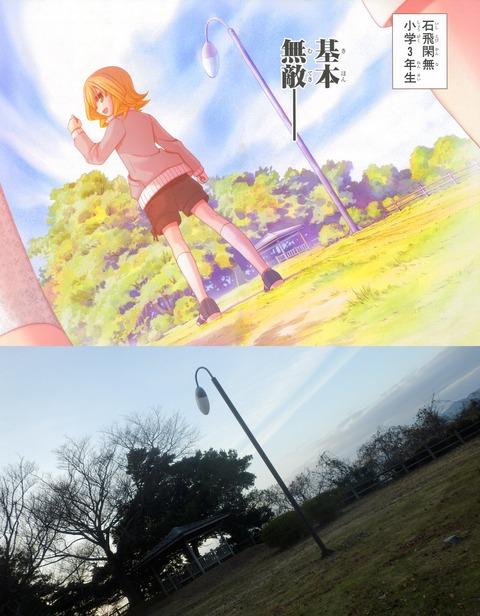 シノハユ04_02-03