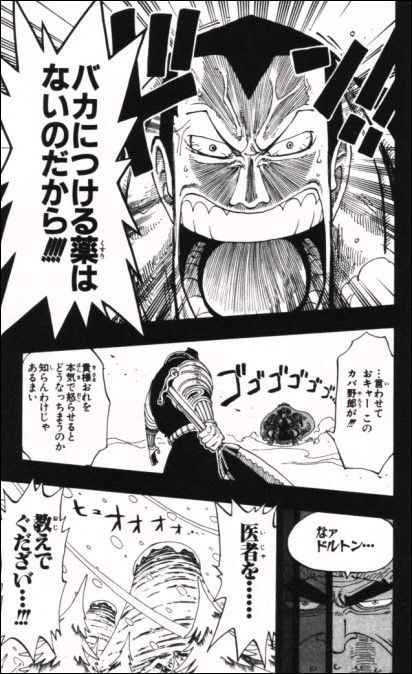ONEPIECE-ワンピース- ~ひとつなぎの大予想~ : 第145話 ...