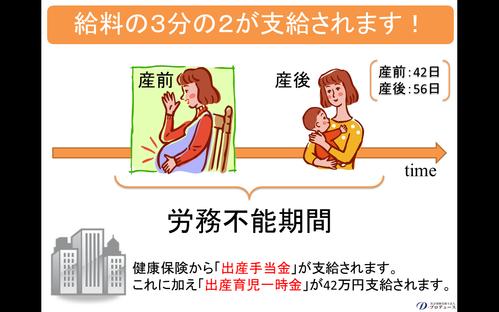 職員様の妊娠・出産2