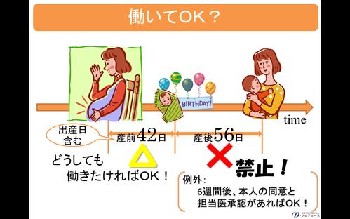 職員様の妊娠・出産4