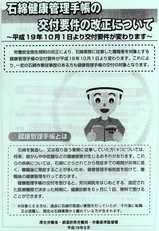 石綿健康管理手帳の交付要件改正について