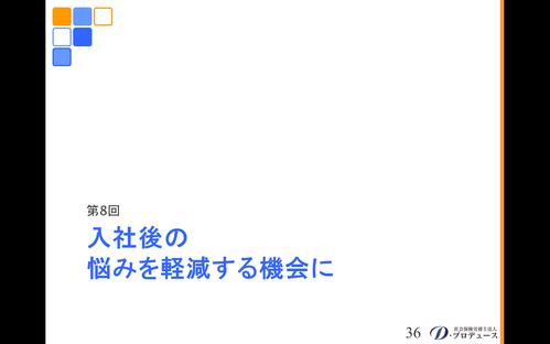 勘どころシリーズ「入社前研修」8-1