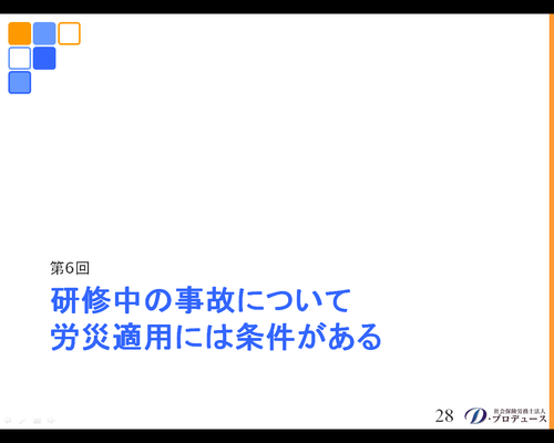 勘どころシリーズ「入社前研修」6-1