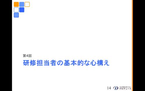 勘どころシリーズ「入社前研修」4-1