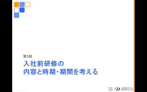勘どころシリーズ「入社前研修」5-1