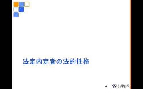 勘どころシリーズ「入社前研修」4