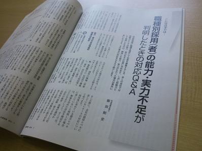 2014.7 企業実務