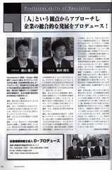 報道ニッポン