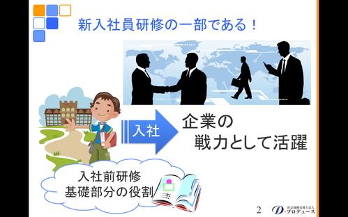 勘どころシリーズ「入社前研修」2