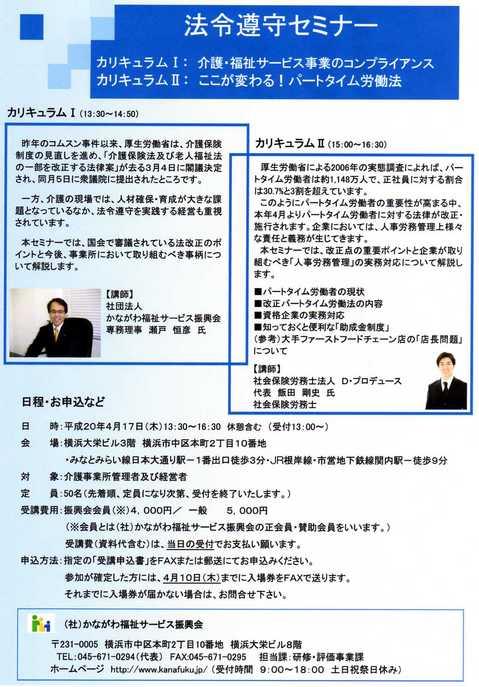 改正パートタイム労働法