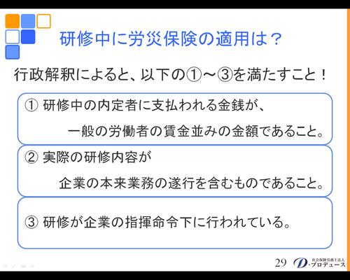 勘どころシリーズ「入社前研修」6-2