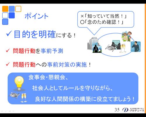 勘どころシリーズ「入社前研修」7-4