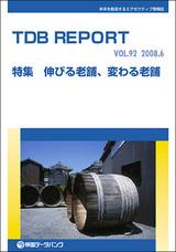 TDB92号表紙