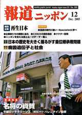 報道ニッポン2