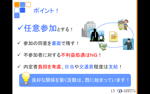 勘どころシリーズ「入社前研修」3-5