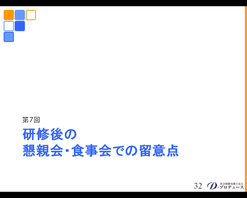 勘どころシリーズ「入社前研修」7-1