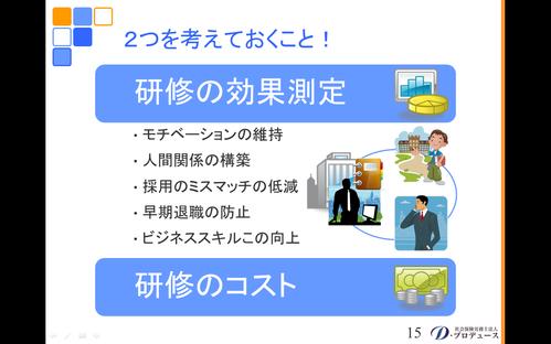 勘どころシリーズ「入社前研修」4-2