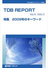 TDBレポート(第3回)