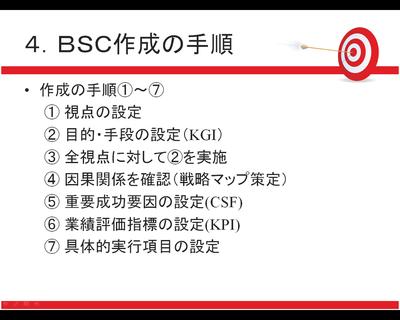 BSC作成の手順