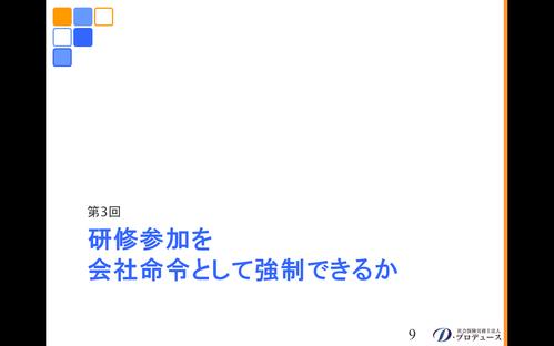 勘どころシリーズ「入社前研修」3-1